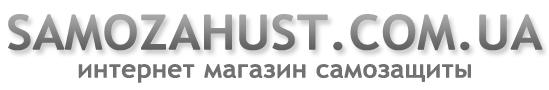 Интернет магазин Samozahust.com.ua Самый большой выбор электрошокеров в Киеве.
